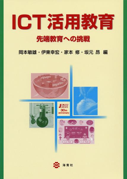 海青社:ICT活用教育