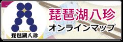 琵琶湖八珍オンラインマップ